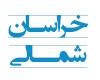 استان خراسان شمالی ، بجنورد ، شماره تلفن شرکت ها ، شماره موبایل مدیران ، بانک اطلاعاتی بجنورد