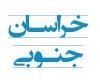 استان خراسان جنوبی ، بیرجند ، شماره تلفن شرکت ها ، شماره موبایل مدیران ، بانک اطلاعاتی بیرجند