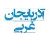 استان آذربایجان غربی ، ارومیه ، شماره تلفن شرکت ها ، شماره موبایل مدیران ، بانک اطلاعاتی ارومیه