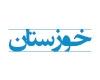 استان خوزستان ، اهواز ، شماره تلفن شرکت ها ، شماره موبایل مدیران ، بانک اطلاعاتی اهواز