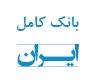 ایران، شماره تلفن شرکت ها ، شماره موبایل مدیران ، بانک اطلاعاتی ایران